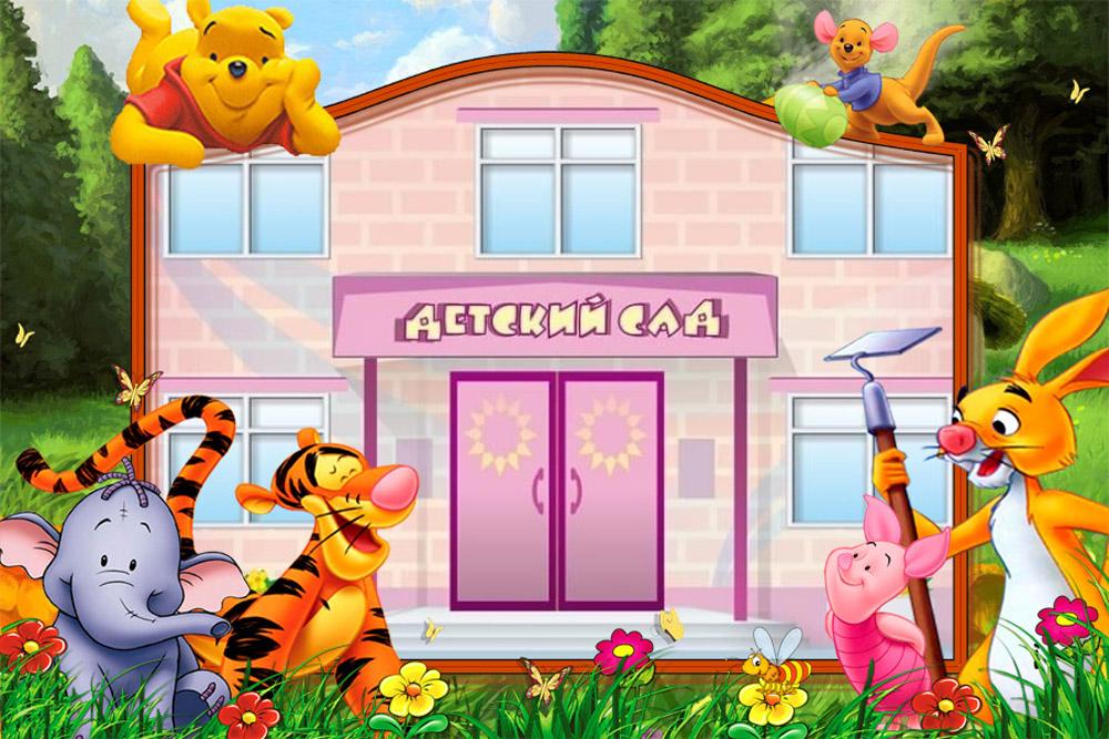 фото детский сад.